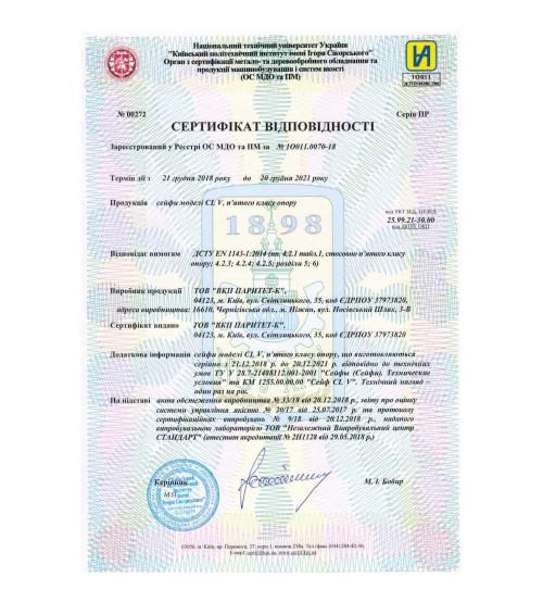 Банковский сейф CL V.70.K.E