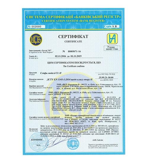 Огневзломостойкий сейф CL.II.50.K.C