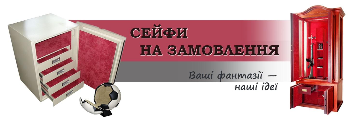 catalog/sliders/sejfyZakazNewUkr-min.jpg